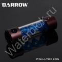 Резервуар Barrow LLYKC205 Мокка 205 мм