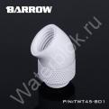 Фитинг угловой 45 градусов Barrow TWT45-B01