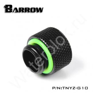 Фитинг удлинитель Barrow TNYZ-G10