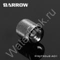 Фитинг удлинитель поворотный Barrow TXDJZ-A01