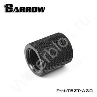 Фитинг удлинитель Barrow TBZT-A20