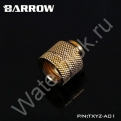 Фитинг поворотный удлинительный Barrow TXYZ-A01