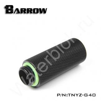 Фитинг удлинитель Barrow TNYZ-G40